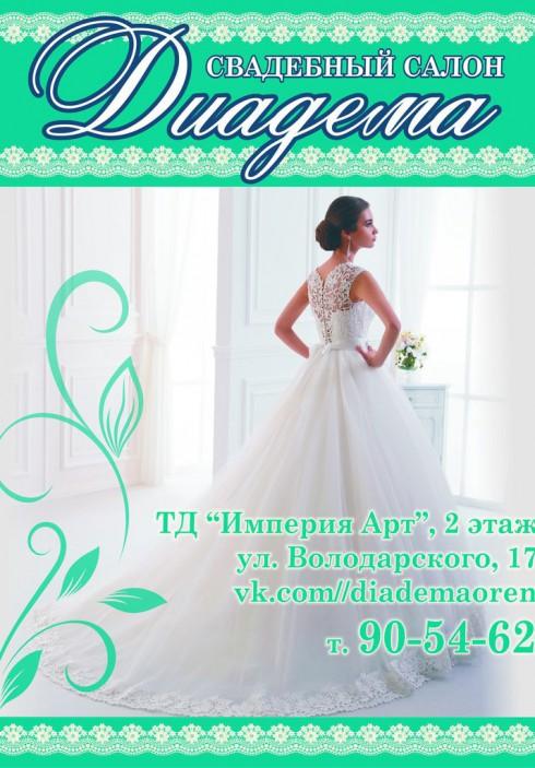 Диадема оренбург свадебный салон